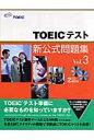 TOEICテスト新公式問題集  vol.3 /国際ビジネスコミュニケ-ション協会TOE/Educational Testing