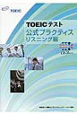 TOEICテスト公式プラクティス  リスニング編 /国際ビジネスコミュニケ-ション協会/Educational Testing