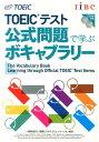 TOEICテスト公式問題で学ぶボキャブラリ-   /国際ビジネスコミュニケ-ション協会/Educational Testing