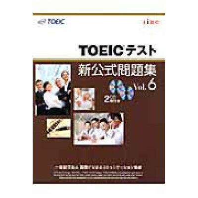 TOEICテスト新公式問題集  vol.6 /国際ビジネスコミュニケ-ション協会/Educational Testing