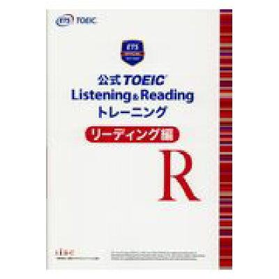 公式TOEIC Listening & Reading トレーニングリーディング   /国際ビジネスコミュニケ-ション協会/Educational Testing