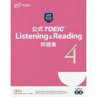 公式TOEIC Listening & Reading問題集 音声CD2枚付 4 /国際ビジネスコミュニケ-ション協会/Educational Testing