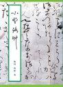 小野路艸 小島政則の狂歌と足跡  /小島資料館/飯田俊郎