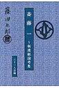 斎藤一~新選組論考集 藤田五郎  /小島資料館/三十一人会