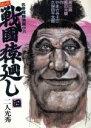 戦国遠廻し  4 /ビ-ネクスト/園田光慶