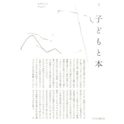 季刊子どもと本  第145号 /子ども文庫の会
