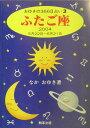 ふたご座  2004 /駒草出版/なかおゆき