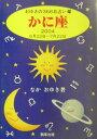 かに座  2004 /駒草出版/なかおゆき