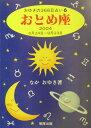 おとめ座  2004 /駒草出版/なかおゆき