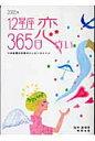 12星座365日恋占い ツキを呼ぶ今年のハッピ-スト-ン 2005年 /駒草出版/なかおゆき