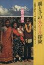 親と子のネパ-ル探険 一家四人がヒマラヤ山麓で一年間のフィ-ルドワ-ク  /コンパニオン出版/田村真知子