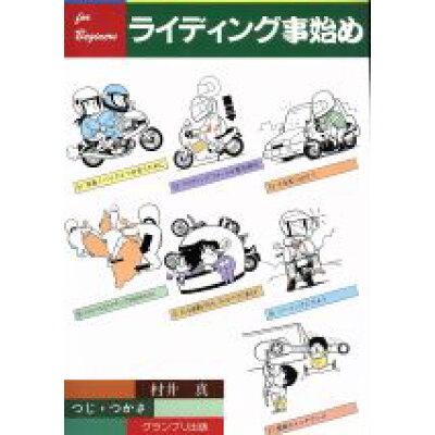 ライディング事始め for beginers  /グランプリ出版/村井真