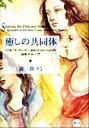癒しの共同体 バタ-ド・ウィメン「虐待される女たち」の自助グル-  /響文社/森真弓