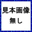 預言者エレミヤ ア-モンドの花を見よ  /響文社/橋本左内