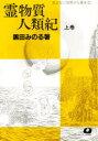 霊物質人類紀  上巻 /九重出版/黒田みのる