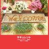 サキュレント   /クォリティ出版/吉田玲子(写真家)