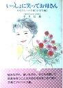 いっしょに笑ってお母さん お母さんへの手紙「小学生編」  /企画室/平井信義