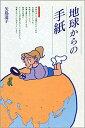 地球からの手紙   /国際書院/矢島道子