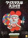クリスマスはスゴイ!! クリスマスのすべてがこの一冊で  /クレヨンハウス/月刊『音楽広場』編集部
