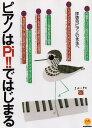 ピアノはPi!!ではじまる   /クレヨンハウス/『音楽広場』編集部