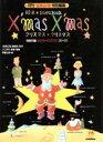 クリスマス・クリスマス 月刊・音楽広場・特別編集  /クレヨンハウス/クニ河内