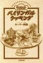 バイリンガル・クッキング   /コスモの本/カ-リ-西条
