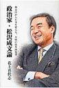 政治家・松沢成文論 神奈川から日本を変える、不屈の改革派知事  /さいど舎/花上喜代志