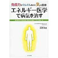 エネルギ-医学で病気を治す 免疫力をぐんぐん高める気の医療  /コスモの本/永野剛造