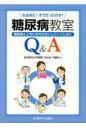 なるほど!そうだったのか!糖尿病教室Q&A 糖尿病と上手にお付き合いしていくために  /金沢医科大学出版局/金沢医科大学病院内分泌・代謝科