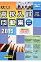 大阪府高校入試問題集 26年出題 2015受験者用 共学校男子校 /学園時報社