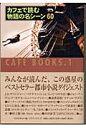 カフェで読む物語の名シ-ン   /クラブハウス/SOHOギルド