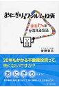 おにぎりとワンル-ム投資 IRR17%をかなえる方法  /クラブハウス/後藤聡志