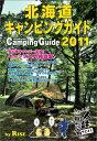 北海道キャンピングガイド 2011