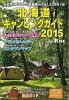 北海道キャンピングガイド 2015