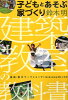 子どもとあそぶ家づくり 建築教室の教科書  /建築・都市ワ-クショップ/鈴木明(インタラクション・デザイン)