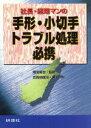 社長・経理マンの手形・小切手トラブル処理必携   /研修社/五百田俊治