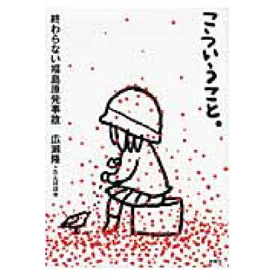 こういうこと。終わらない福島原発事故   /金曜日/広瀬隆