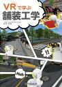 VRで学ぶ舗装工学