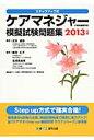 ケアマネジャ-(介護支援専門員)模擬試験問題集 ステップアップ式 2013年版 /厚有出版/古本達也