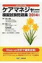 ケアマネジャ-(介護支援専門員)模擬試験問題集 ステップアップ式 2014年版 /厚有出版/古本達也