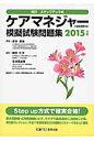 ケアマネジャ-(介護支援専門員)模擬試験問題集 改訂ステップアップ式 2015年版 /厚有出版/古本達也