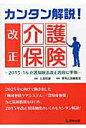 カンタン解説!改正介護保険 2015-16介護保険法改正内容に準拠  /厚有出版/厚有出版株式会社