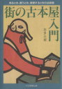 街の古本屋入門 売るとき、買うとき、開業するときの必読書  /KG情報/志多三郎