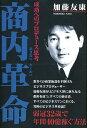 商内革命 成功へのプロデュ-ス思考  /元就出版社/加藤友康