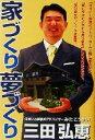 家づくり夢づくり 住まいと家族のアドバイザ-  /元就出版社/三田弘恵