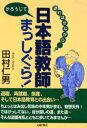 遅ればせながら…日本語教師かろうじてまっしぐら!   /元就出版社/田村仁男
