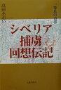 シベリア捕虜回想伝記 一等兵の青春  /元就出版社/高田あおい