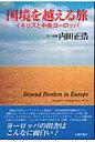 国境を越える旅  イギリスと中央ヨ-ロッパ /元就出版社/内田正浩