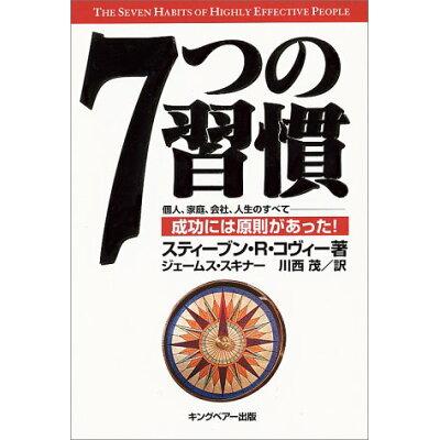 7つの習慣 成功には原則があった!  /FCEパブリッシング(キングベア-出版)/スティ-ヴン・R.コヴィ-