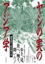 ヤシの実のアジア学   /コモンズ/鶴見良行